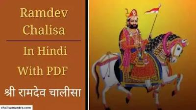 Ramdev Chalisa In Hindi With PDF