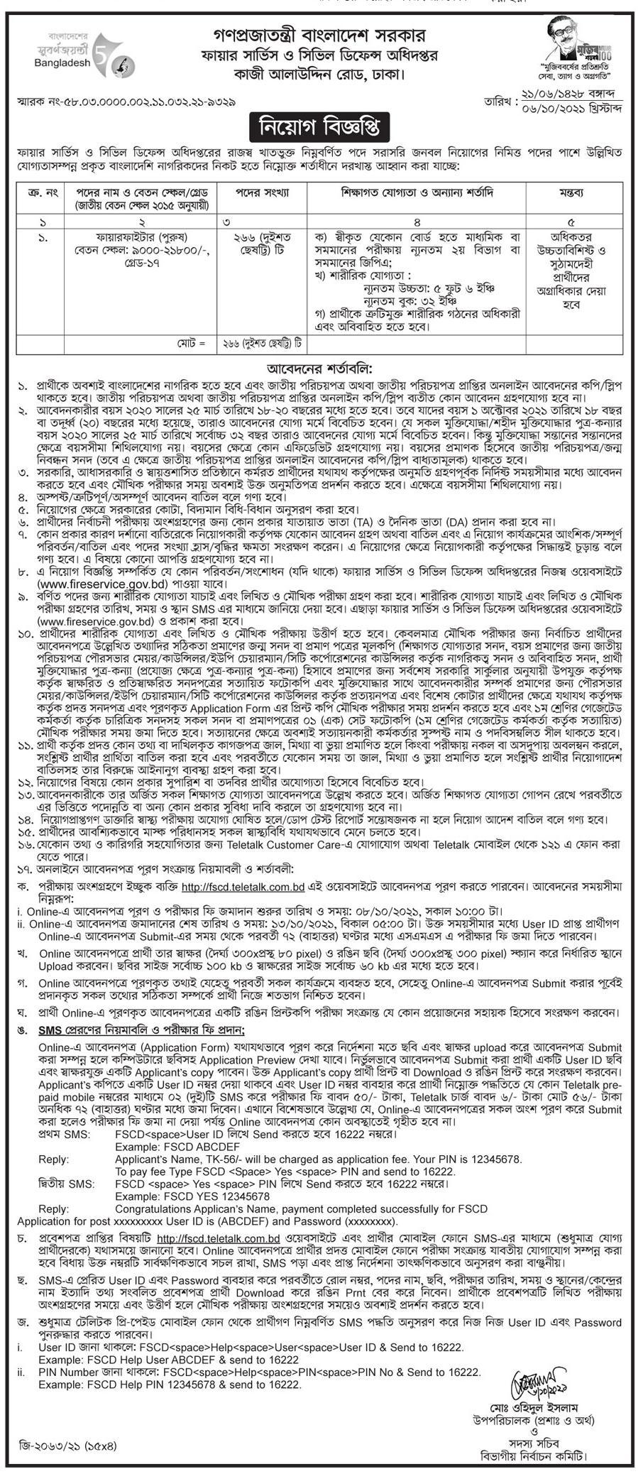 ফায়ার সার্ভিস ও সিভিল ডিফেন্স নিয়োগ বিজ্ঞপ্তি ২০২১ - Bangladesh Fire Service Job Circular 2021 - ফায়ার সার্ভিস ও সিভিল ডিফেন্স নিয়োগ বিজ্ঞপ্তি ২০২২ - Bangladesh Fire Service Job Circular 2022 - সরকারির চাকরির খবর ২০২২