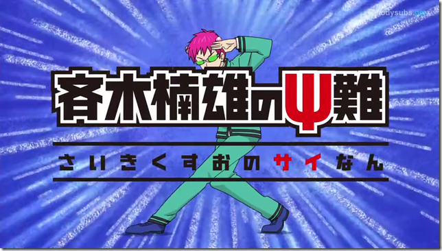 anime saiki (7)