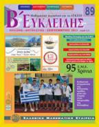 Ευκλείδης B - τεύχος 89