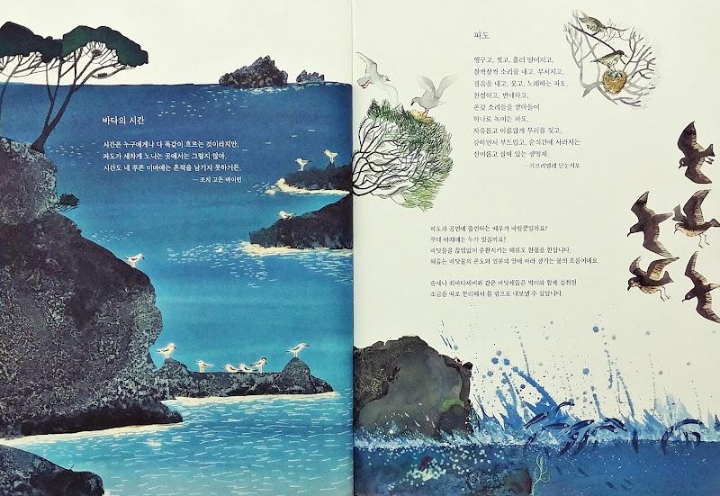 생명을 품은 바다 이야기