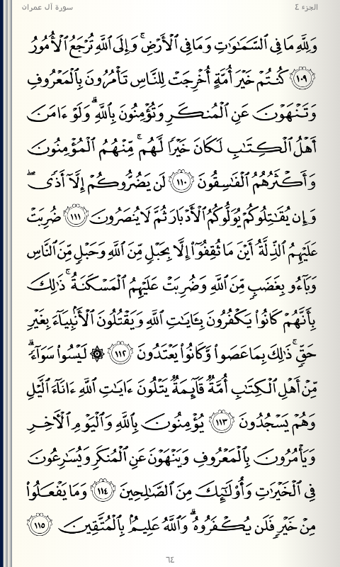 تفسير القرآن الكربم سورة آل عمران 109 115