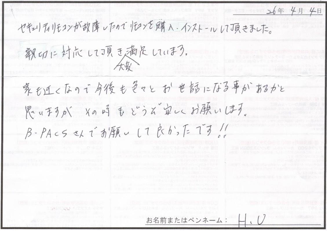 ビーパックスへのクチコミ/お客様の声:H.U 様(京都市右京区)/トヨタ ノア