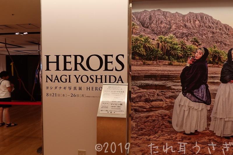 ヨシダナギ写真展2019 大阪 トークショーとサイン会に行ってきたのでレビュー in 阪急うめだ