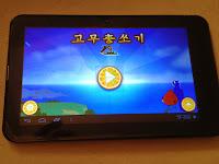 Teknologi Korea Utara Mengandalkan Tablet Samjiyon