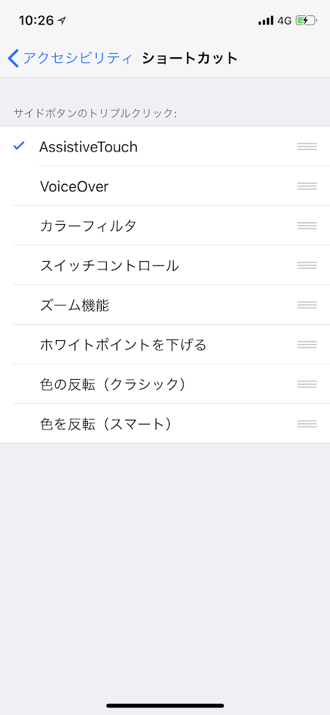 AssistiveTouchの消し方