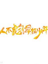 Ren Bu Biao Han Wang Shao Nian China Web Drama