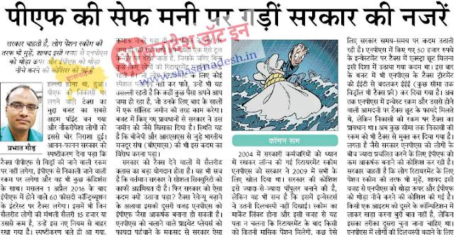 http://www.basicshikshakparivar.com/2016/03/PF-par-sarkar-ki-nazar.html