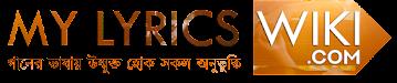 MyLyricsWiki - বাংলা গানের লিরিক্স