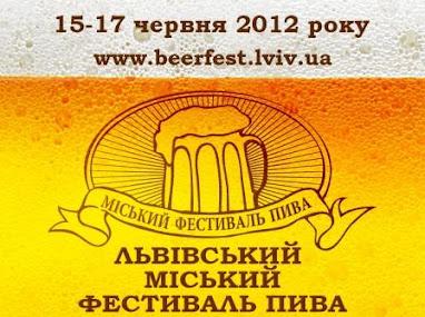 ІІ Міський фестиваль пива