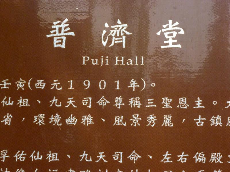 TAIWAN Taoyan county, Jiashi, Daxi, puis retour Taipei - P1260584.JPG