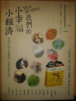 【樂活教學】看見台灣的企業熱血與追夢