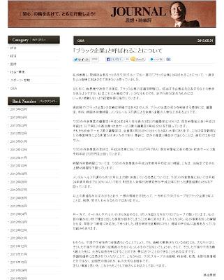 わたなべ美樹(ワタミグループ創業者)公式サイト