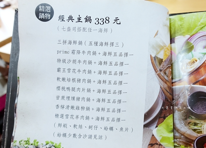 6 沐也日式涮涮鍋