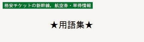格安チケットの新幹線,航空券・早得情報_用語集・タイトルの画像