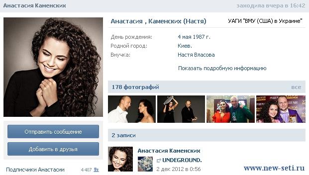 Настя Каменских ВКонтакте