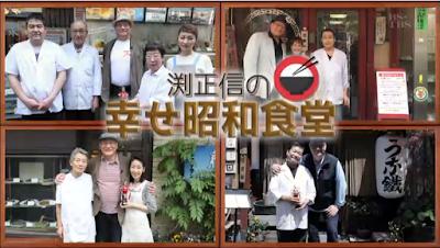 渕正信の幸せ昭和食堂、全日本プロレス一筋45年が老舗の食堂紹介