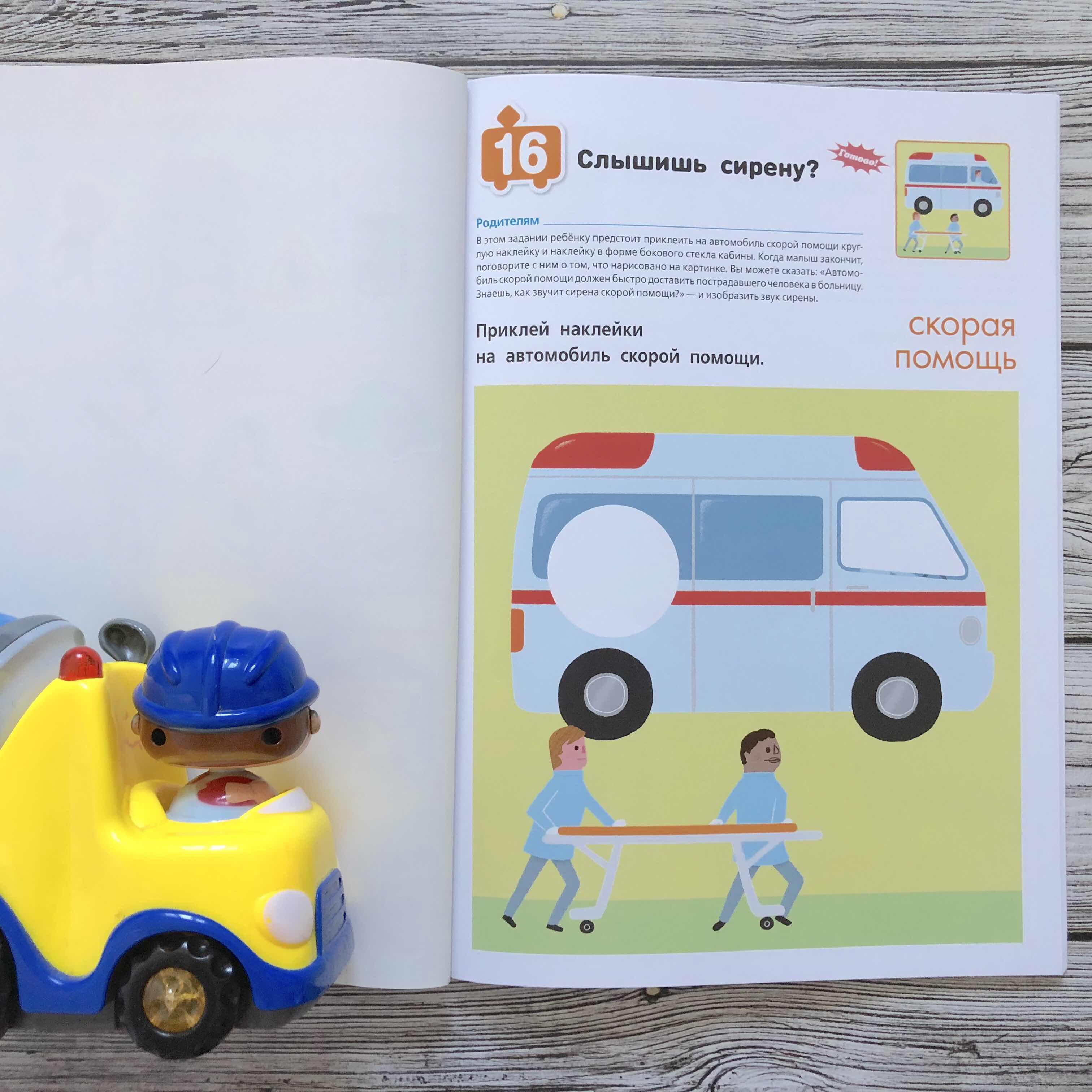 Второй KUMON для малыша. Наклейки «Транспорт» 11