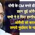 उड़ गयी यूपी में ओवैसी की पार्टी, योगी के CM बनते ही सभी ने दिया इस्तीफा