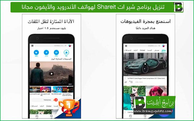 تحميل برنامج شير ات 2021 Shareit لهواتف الاندرويد والايفون مجانا - موقع برامج أبديت