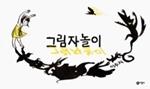11월 이달의 그림책_그림자 놀이