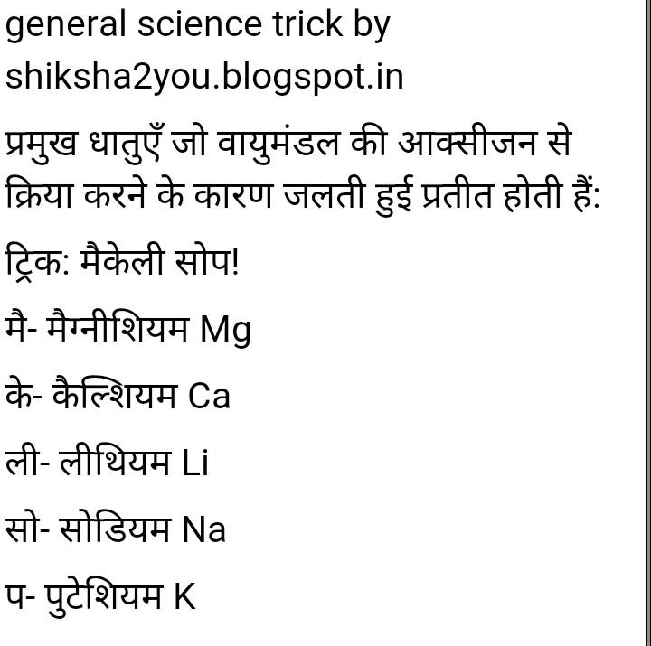 General science trick download ~ shiksha2you