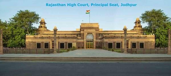 राजस्थान हाई कोर्ट भर्ती 2019, राजस्थान हाई कोर्ट जूनियर पर्सनल असिस्टेंट भर्ती 2019,हाई कोर्ट जूनियर पर्सनल असिस्टेंट भर्ती 2019,राजस्थान हाई कोर्ट जूनियर पर्सनल असिस्टेंट भर्ती 2019 69 पद