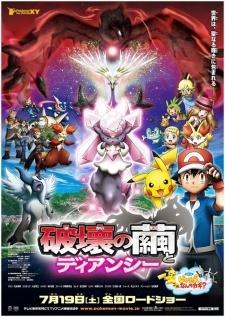 Pokemon Movie 17 XY: Hakai no Mayu to Diancie - Pokemon the Movie: Diancie and the Cocoon of Destruction | Pokemon XY: Cocoon of Destruction and Diancie | Pocket Monsters XY: Hakai no Mayu to Diancie | Pokemon Movie 17