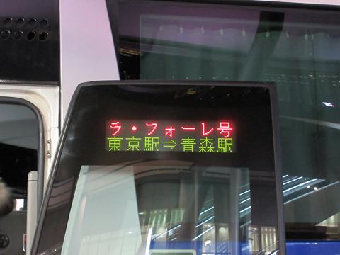 JRバス東北「ラ・フォーレ号」 H674-11404 ドア上部LED