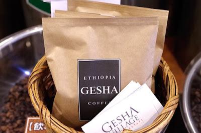 おすすめコーヒー:エチオピア ゲイシャ