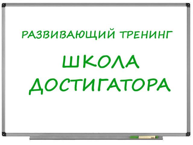 """Школа """"Достигатора"""""""