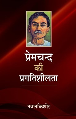 Premchand-page-001