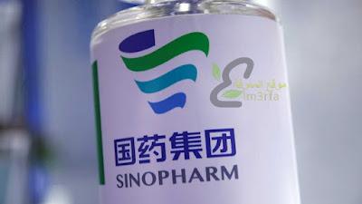 ماذا تعرف عن لقاح سينوفارم اللي هيتطعم بيه المصريين | اعرف عن اللقاح الصيني