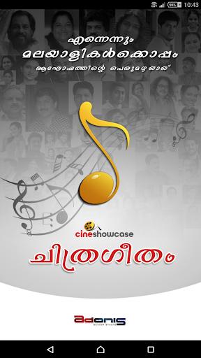 Malayalam song lyrics 5.0.2 screenshots 1