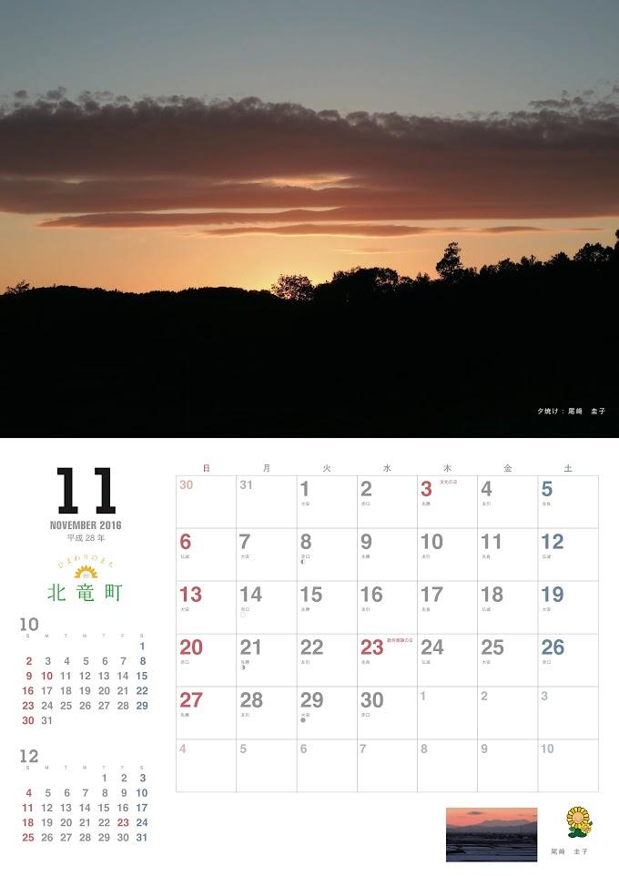 11月・北竜町カレンダー 2016