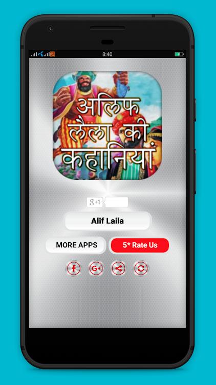 Alif Laila Hindi Kahaniya अलिफ लैला की