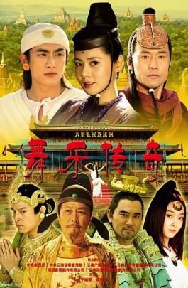 Vũ Lạc Truyền Kỳ - Mộc Phủ Phong Vân 2 (2014)