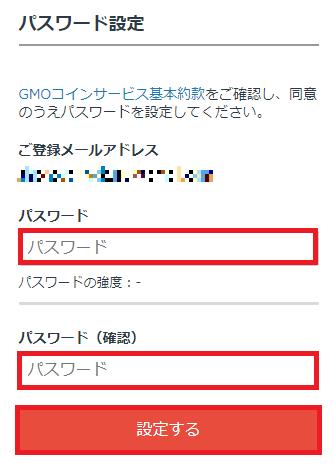 GMOコイン パスワード設定.png