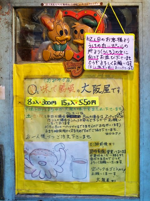 味で勝負の大阪屋の案内