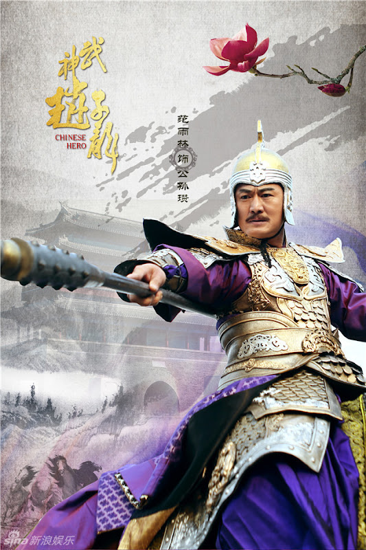 Chinese Hero Zhao Zi Long / God of War Zhao Zi Long / God of War Zhao Yun / Wu Shen Zhao Zi Long China Drama