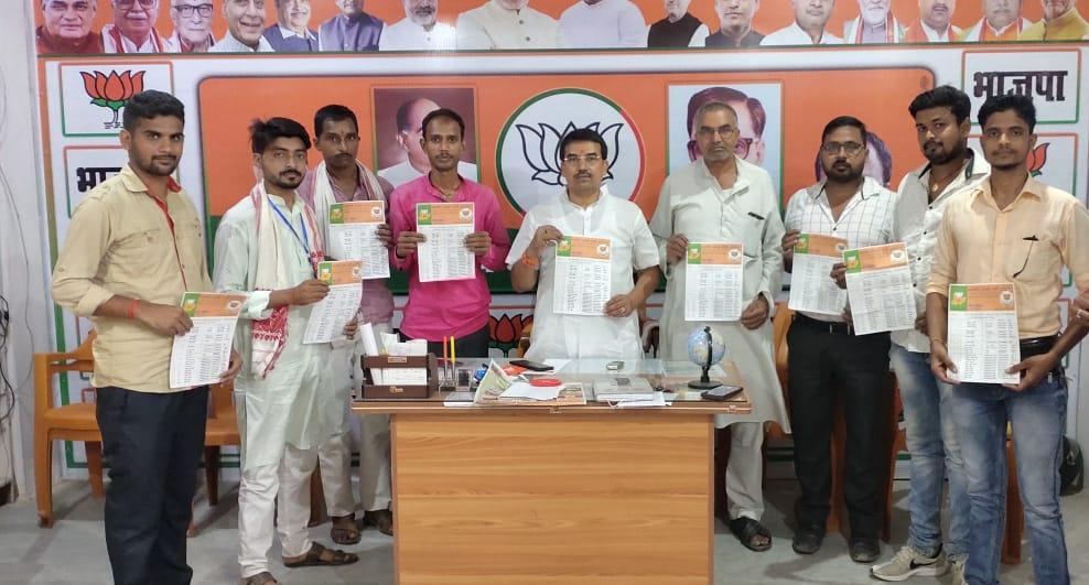 भारतीय जनता पार्टी जिला क्रीड़ा प्रकोष्ठ का बैठक संपन्न