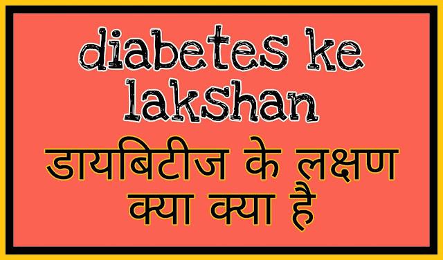 Diabetes ke lakshan डायबिटीज के लक्षण क्या है