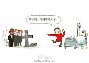 Photo: 小矛:他家死人了