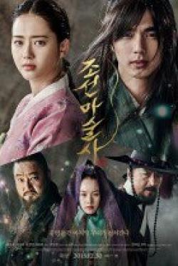 The Magician – Joseon Magician (2015)