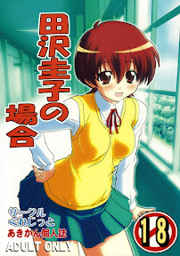 Tazawa Keiko no Baai