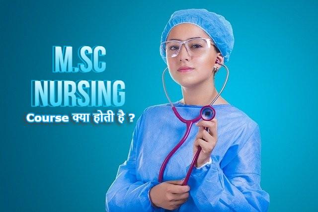 MSc Nursing Kya Hai