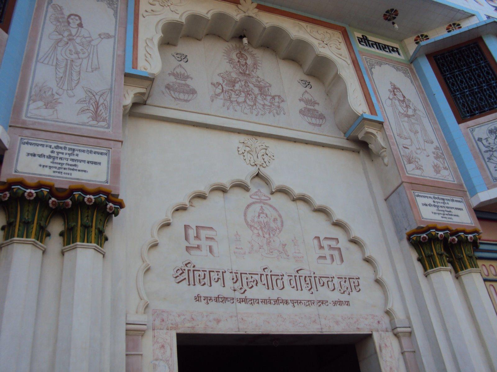 Vashishta Kund, Ayodhya