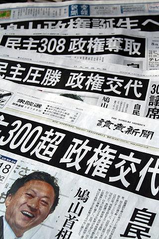 파일:external/upload.wikimedia.org/320px-Newspapers_of_Japan_20090831.jpg