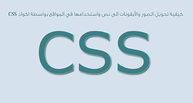 كيفية تحويل الصور والأيقونات الى نص واستخدامها في المواقع بواسطة اكواد CSS