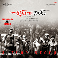 Chitram Kadu Nijam Movie Wall Papers